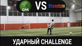 УДАРНЫЙ ЧЕЛЛЕНДЖ || GNK vs iFreestyle || Вратарь vs Фристайлер