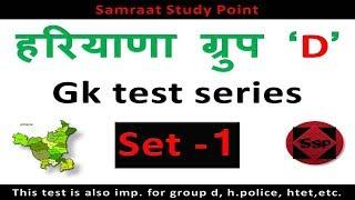 haryana gk group d test series    haryana gk test in hindi