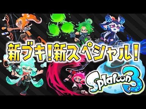 スプラトゥーン3の新ブキ&新スペシャル登場!このファン ...