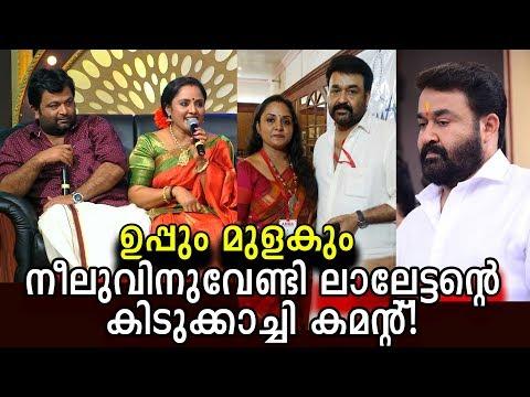 കൃത്യസമയത്തടിച്ച തീപ്പൊരി കമന്റ് കാണൂ | Mohanlals stunning comment to Uppum Mulakum issue