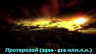 Развитие жизни на Земле (The Evolution of Life) - Протерозой (2500 - 540 млн.л.н.)