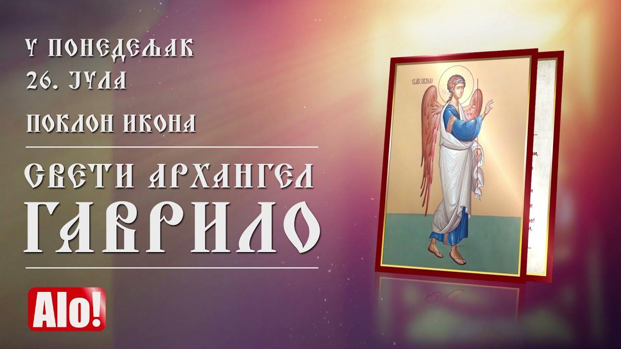 Alo poklon: Ikona Sveti Arhangel Gavrilo.