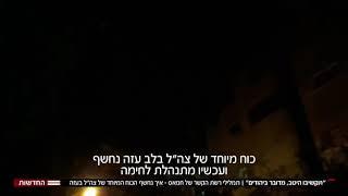 """הקלטות ה#חמאס מהלילה בו צה""""ל נכנס לעומק עזה ונהרג סא""""ל מ' במשימת מודיעין: """"תסגרו על היהודים"""""""