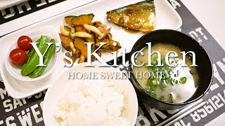 【料理】サバの味噌煮&カボチャとベーコンの醤油バター&スナップエンドウ