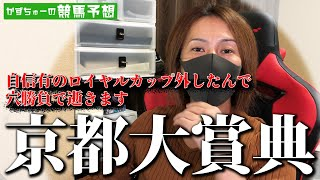 -かずちゅーの競馬予想動画-vol.88-京都大賞典