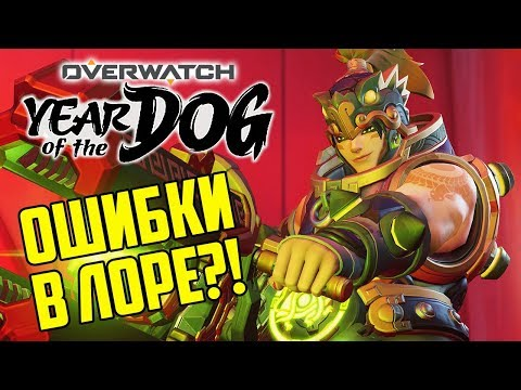 Overwatch сделал все не так?! Скины в честь Года Собаки! thumbnail