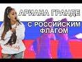 АРИАНА ГРАНДЕ МАШЕТ РОССИЙСКИМ ФЛАГОМ