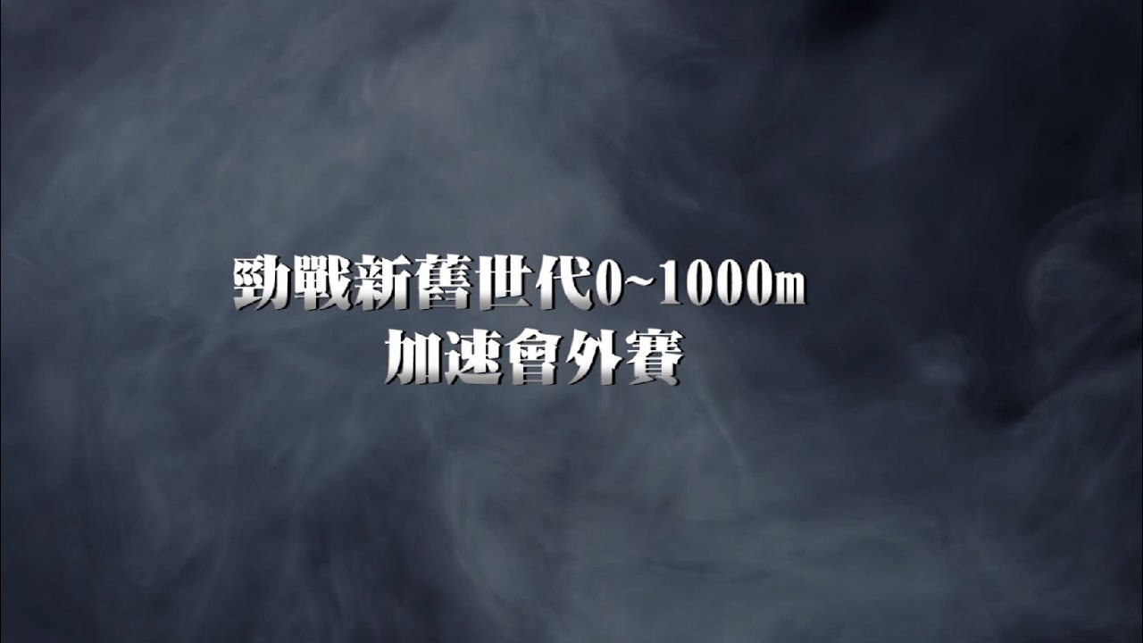 勁戰新舊世代0-1000 m 加速會外賽