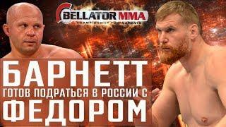 Джош Барнетт: «Надеюсь подраться с Фёдором Емельяненко» / Barnett wants to fight Fedor | Safonoff