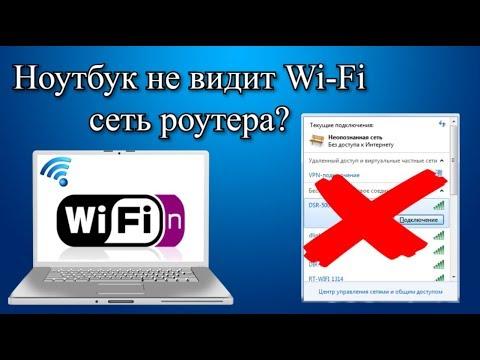 Ноутбук не видит Wi Fi сеть роутера?