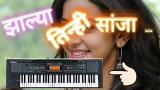 Jhalya tinhi Sanjaa ¦ झाल्या तिन्ही सांजा On keyboard by Dhiraj Wagh