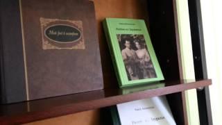 КНИГА Р.С. БЕЛОНОГОВОЙ В КУРГАНСКОЙ ОБЛАСТНОЙ БИБЛИОТЕКЕ