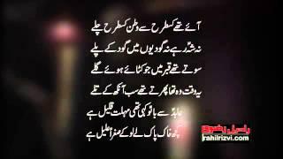 Marsiya recited by Rahil Abbas RizviChehlum jo Karbala Mein 72 ka Ho Chuka
