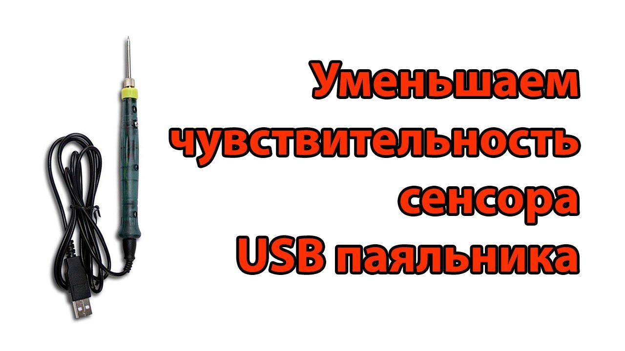 Уменьшаем чувствительность сенсора USB паяльника