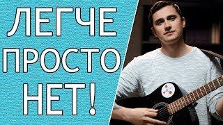 Песня БАСТА - САНСАРА на Гитаре для Начинающих (3 Простых Способа)