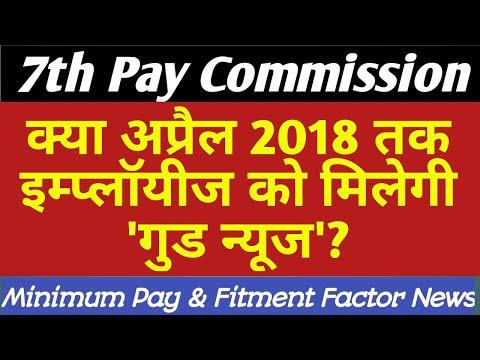 7th Pay Commission: अप्रैल 2018 में केंद्रीय इम्प्लॉयीज को मिलेगी 'गुड न्यूज' #Govt Employees News
