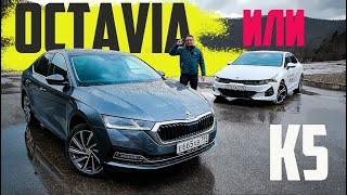 Октавия 2021 ИЛИ К5 Деньги ТЕ ЖЕ Тест Сравнение Skoda Octavia 2020 против Kia K5