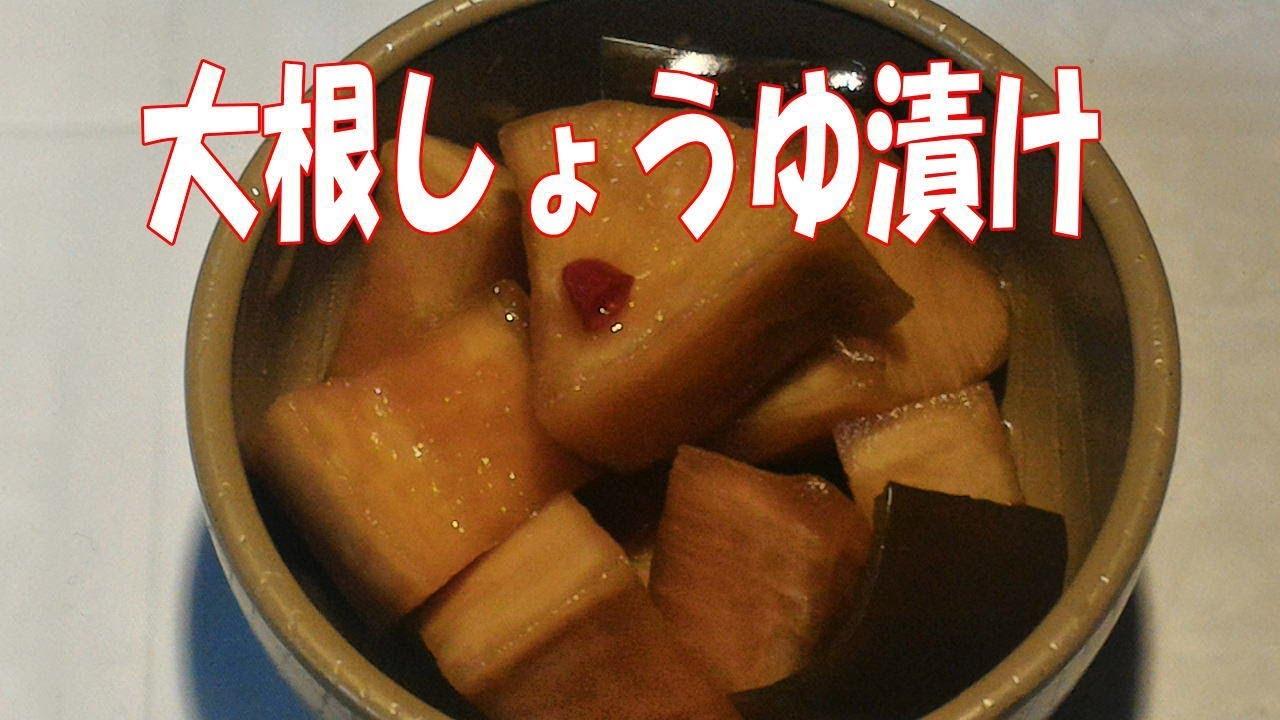 漬け 大根 の しょうゆ 大根のゆず醤油漬けのレシピ/作り方:白ごはん.com