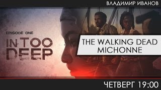 The Walking Dead: Michonne - Новые ходячие