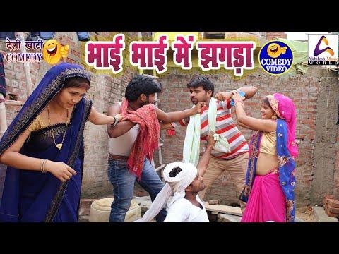 Comedy video || Bhai Bhai me jhagara || Vivek Shrivastava & Shivani Singh