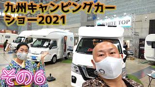 2021年5月15日(土)16日(日)17日(月)の3日間 グランメッセ熊本にて九州キャンピングカーショーが開催されました。 今回はダイジェスト動画その6です。 ~今回ご紹介 ...