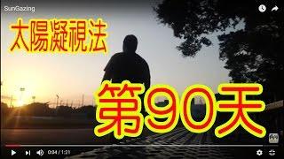 【都市傳說】台灣版~SunGazing 90days 太陽凝視法 挑戰44分鐘~ 都市傳說