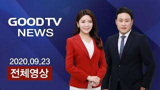 GOODTV 데일리뉴스 20200923 [전체영상]