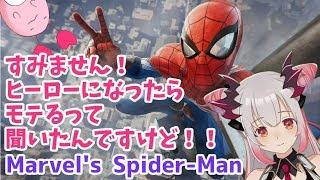 [LIVE] 【スパイダーマン実況】ヒーローになったら女の子にモテモテって めいおばさんがいってた!【周防パトラ / ハニスト】