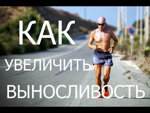 Вопрос: Как улучшить свой бег на 3 км?