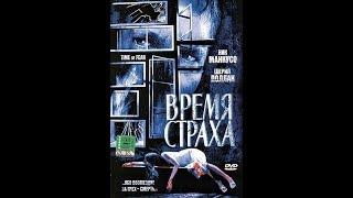 Время Страха  (Time of Fear) (2002)