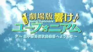 劇場版 響け!ユーフォニアム~北宇治高校吹奏楽部へようこそ~』 2016...