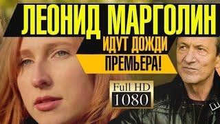 ПРЕМЬЕРА!Леонид МАРГОЛИН- ИДУТ ДОЖДИ/1080p/HD
