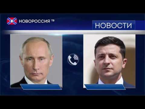 """Новости на """"Новороссия ТВ"""" 7 августа 2019 года"""