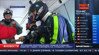 В небе Рязанскй области прошел международный фестиваль по парашютному спорту среди инвалидов МАТЧ ТВ