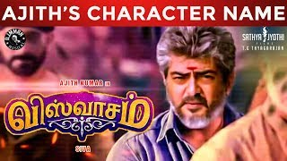 Viswasam: Thala Ajith's Name Revealed | Ajith Kumar | TT 143