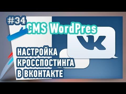 Настройка кросспостинга в ВКонтакте через плагин Next Scripts - Social Networks Auto Poster