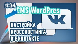 видео Как организовать кросспостинг из WordPress в ВКонтакте