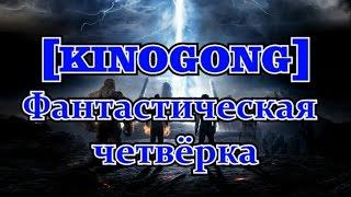 [KINOGONG] Фантастическая четвёрка - обзор фильма