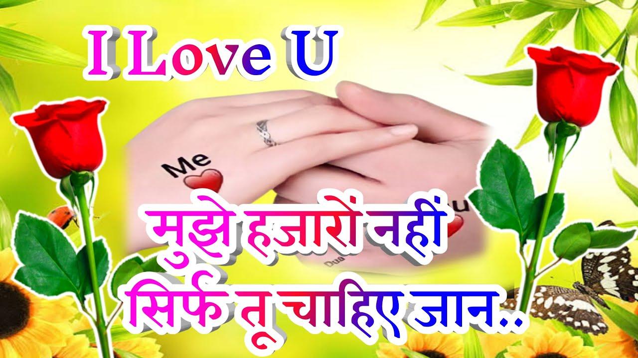 Mujhe hajaro nahin chahie 🌹| Good Morning Love Shayari | Pyar Mohabbat Shayari