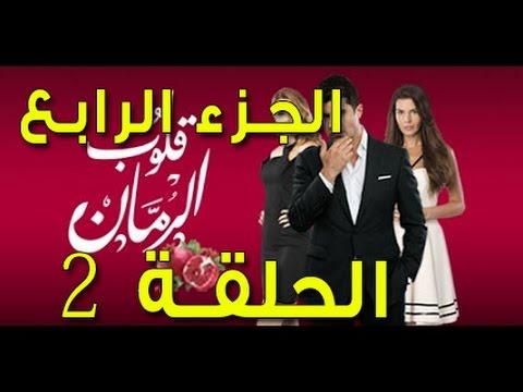 9loub Erromen Saison 4 Episode 2  قلوب الرمان الجزء 4 الحلقة 2