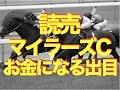 【的中】競馬予想 読売マイラーズカップ〜お金になる出目を公開!