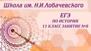ЕГЭ по истории 11 класс Занятие №8 Русская культура первой половины XIX века