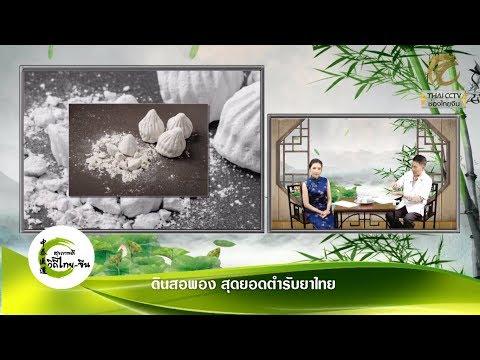 EP.197 - ดินสอพอง สุดยอดตำรับยาไทย โดย พจ.สัญชัย เมฆฤทธิไกร