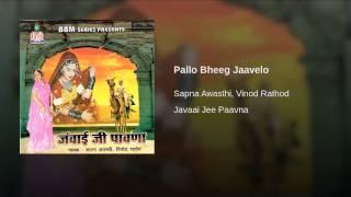 Pallo Bheeg Jaavelo