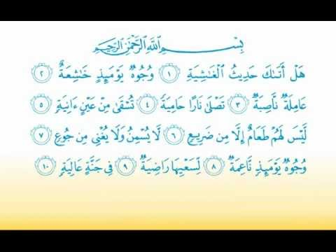Surat Al-Ghashiya 88 سورة الغاشية - Children Memorise - kids Learning quran