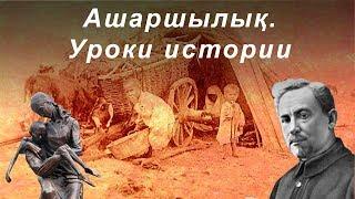 Голодомор (Ашаршылық). Уроки истории