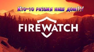 Firewatch-День 2 (Голые девахи и разбитый дом)!!!