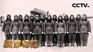 《国家记忆》 20190730 新中国首批女飞行员 一飞冲天| CCTV中文国际