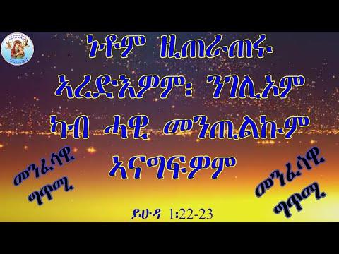 ነቶም ዝጠራጠሩ ኣረድእዎም (ይሁ1፡22-23) (መንፈሳዊ ግጥሚ) Eritrean Orthodox Tewahdo Church 2021
