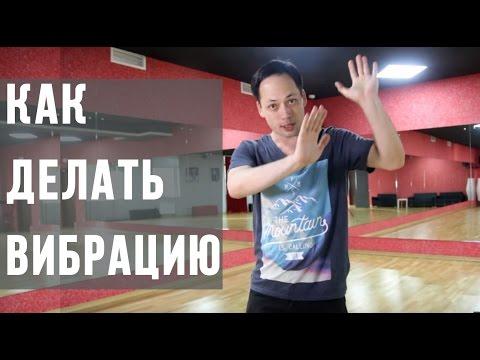 КАК ДЕЛАТЬ ВИБРАЦИЮ В ТАНЦЕ  как танцевать дабстеп  поппинг